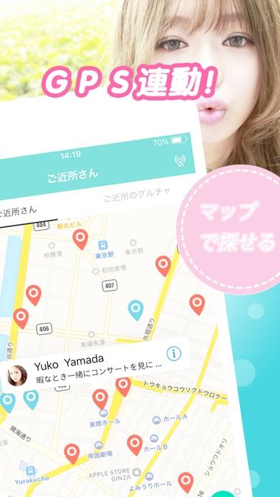 恋活とお見合い、出会い系アプリスマとも ScreenShot4