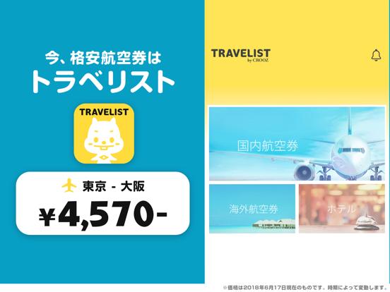 トラベリスト 格安航空券予約のおすすめ画像1