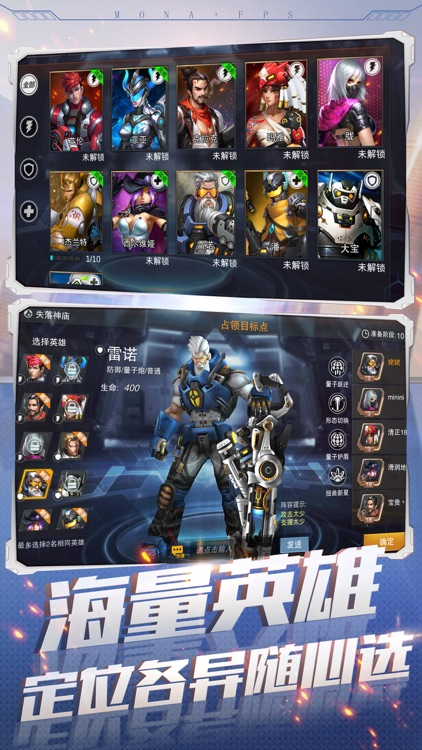 英雄枪战-FPS+MOBA竞技枪战射击手游 screenshot-4