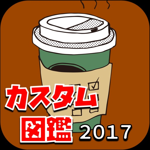 呪文コール&コーヒーカスタマイズ図鑑