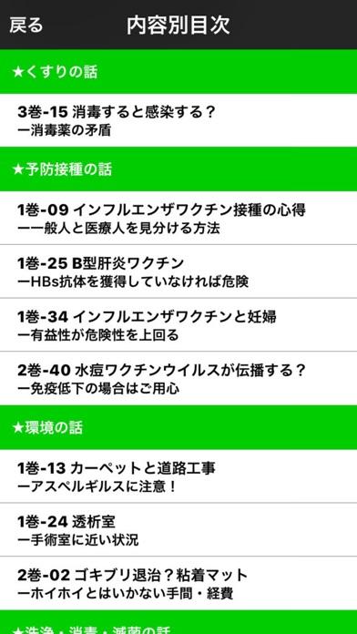 ねころんで読めるCDCガイドライン 3部作... screenshot1