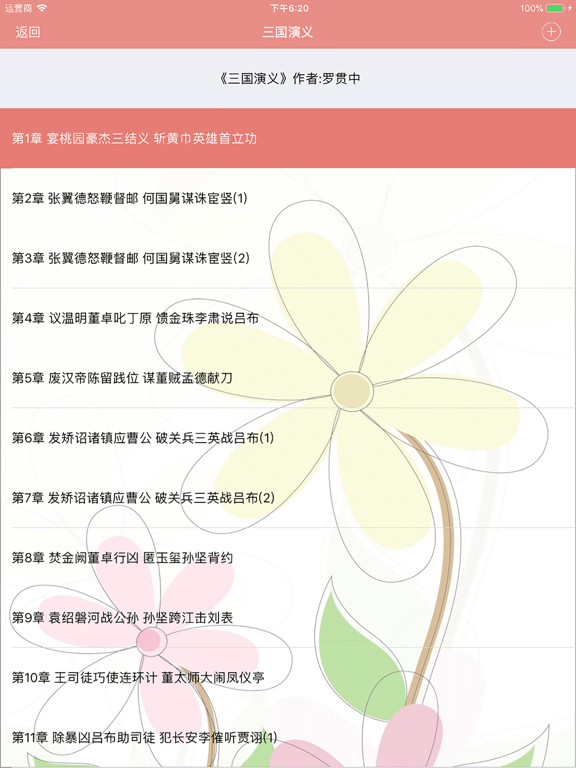 Screenshot #6 pour 听听名著-有声朗读中外世界经典文学作品
