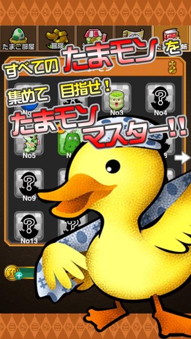 育成ゲーム たまポンQUESTのスクリーンショット5