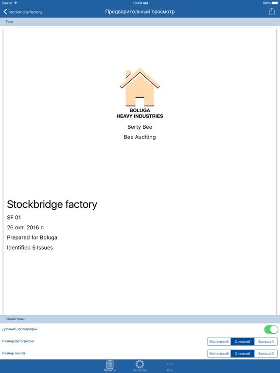 Snag List Скриншоты11