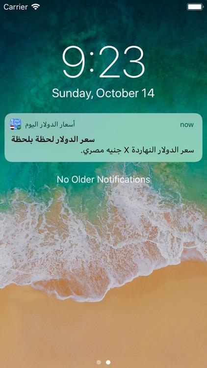 أسعار الدولار اليوم لحظة بلحظة screenshot-4