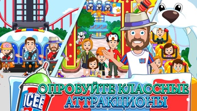 Скриншот My Town : ICEE™ Amusement Park