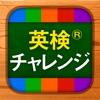 英検®英単語チャレンジ(2級、準2級、3級などに対応) - iPadアプリ