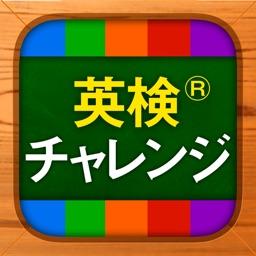英検®英単語チャレンジ(2級、準2級、3級などに対応)