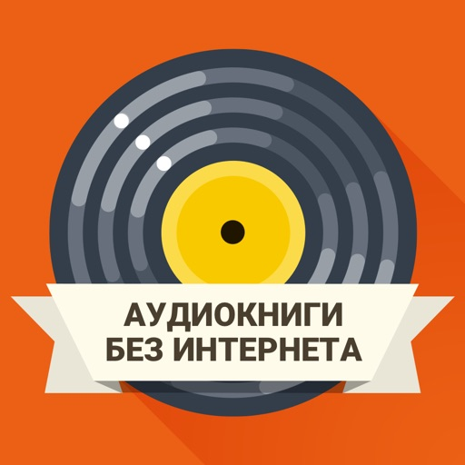 Аудиокниги без интернета
