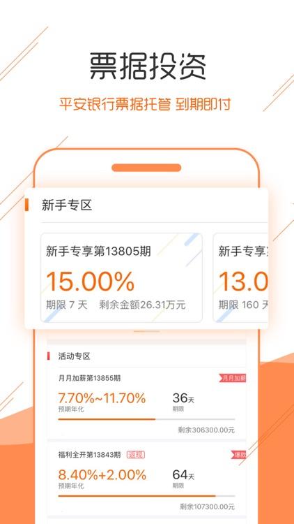 票票理财(理财神器)金融投资P2P理财平台 screenshot-3