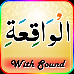 Surah Waqiah with Sound
