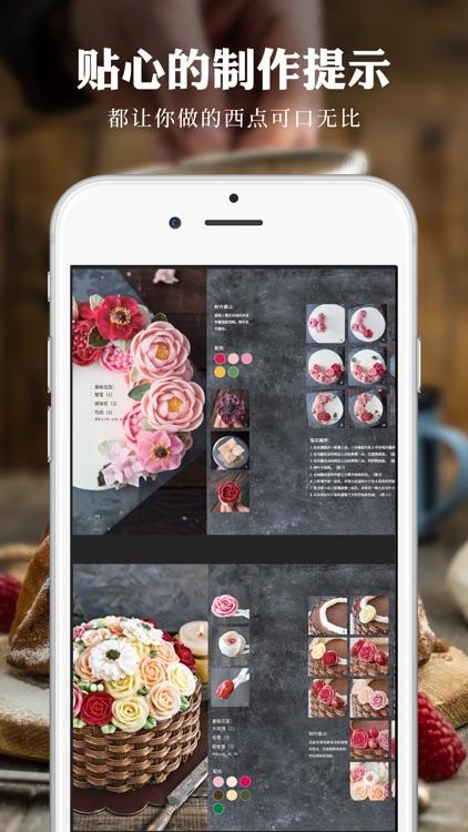 烘焙教学-蛋糕制作烤箱食谱大全 screenshot-3