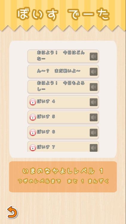 けものフレンズあらーむ screenshot-4