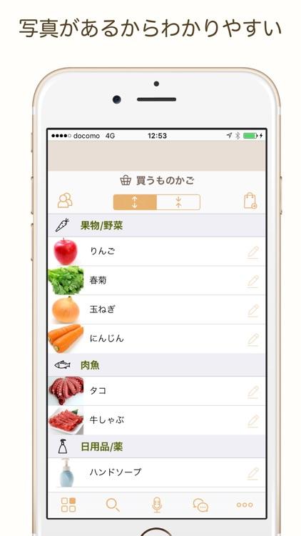 買い物リスト - 写真でメモする買うものかご screenshot-0