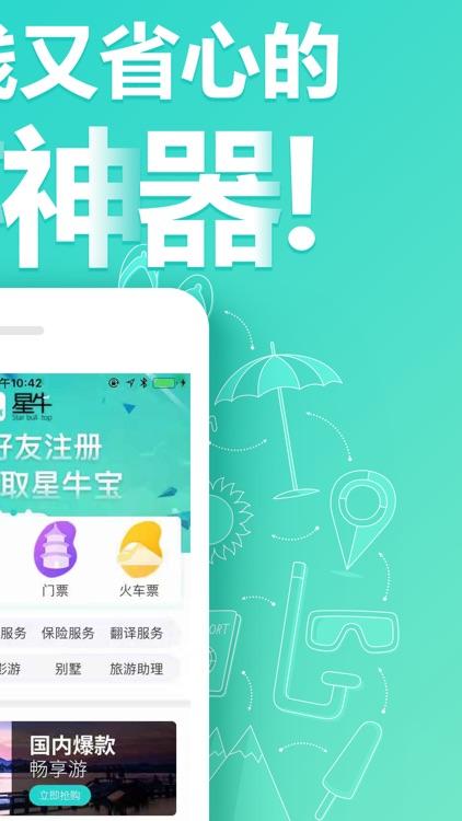 星牛旅行 screenshot-1