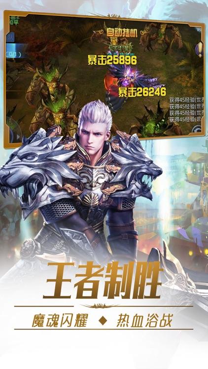永恒战迹-魔幻传奇mmorpg手游 screenshot-3