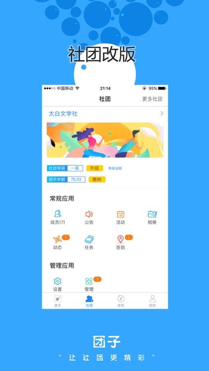 团子社团 screenshot-3