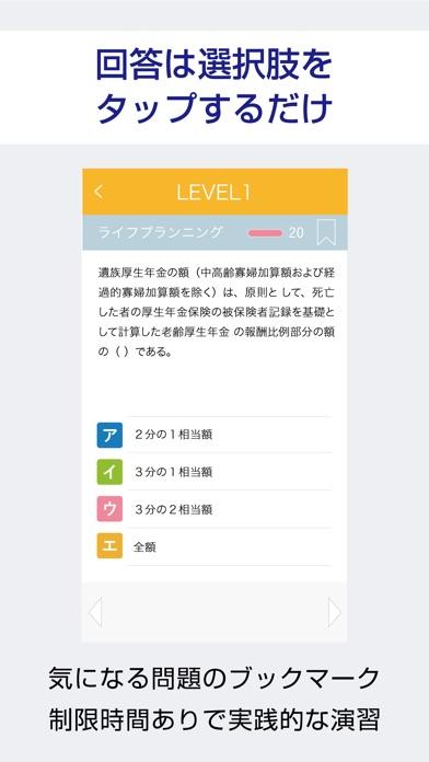 FP2級  過去試験対策 問題集スクリーンショット4