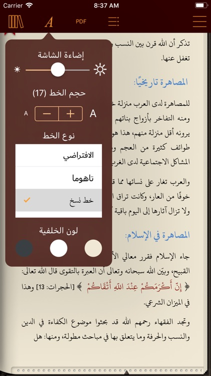 مكتبة المبرة Mabarrah Library screenshot-5