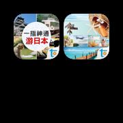 实用英日语旅游指南组合套餐