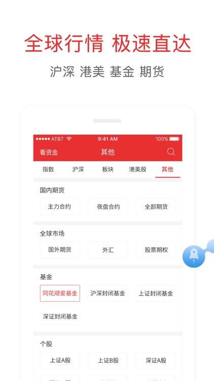 同花顺-炒股、股票 screenshot-4