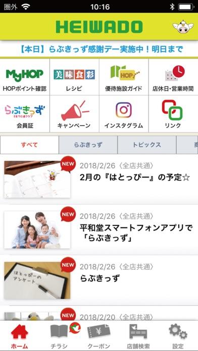 平和堂スマートフォンアプリ 〜お買物をおトクに便利に!〜紹介画像3