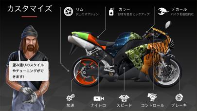 Racing Fever: Motoのおすすめ画像2