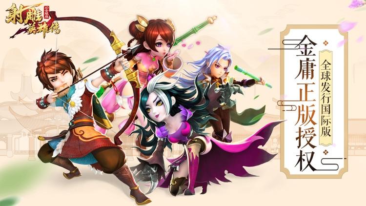 射雕英雄传3D-全球版(金庸正版授权) screenshot-0