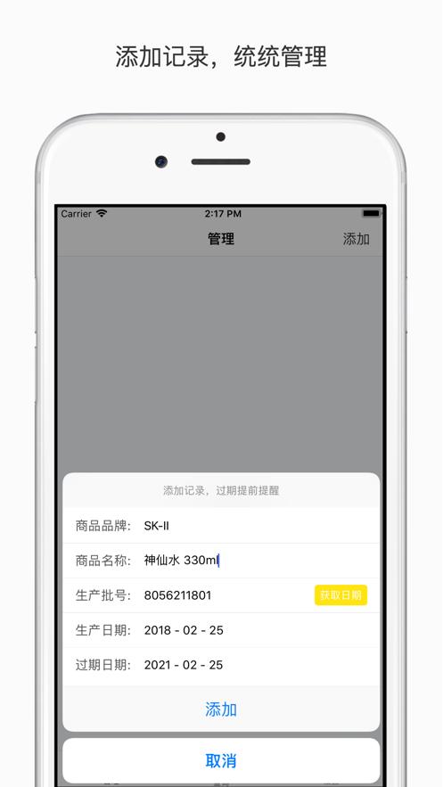 美妆记 - 管理化妆品,过期提醒 App 截图