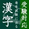 毎年試験に出る漢字