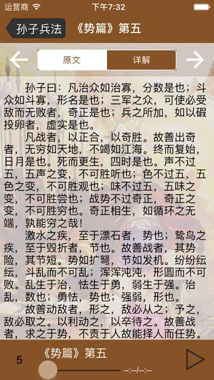 国学之孙子兵法完整注释兼语音诵读版 screenshot-3