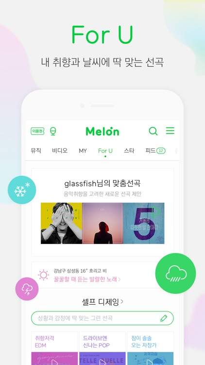멜론(Melon) screenshot-3