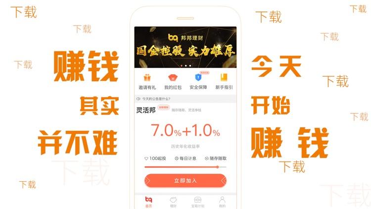 邦邦理财(活动版)- 安全灵活 加息可达2% screenshot-4