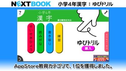 小学4年生漢字:ゆびドリル(書き順判定対応漢字学習アプリ)のおすすめ画像1