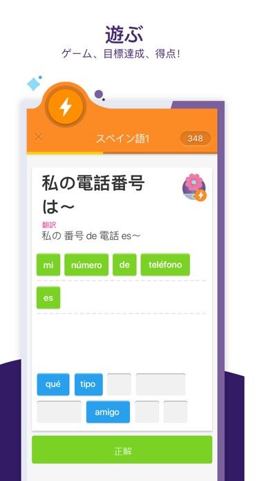 Memriseで語学を学ぼうスクリーンショット