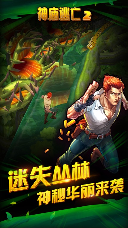 神庙逃亡2 – 全球经典跑酷游戏