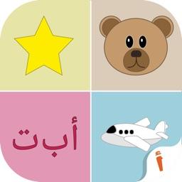 Alef: Learn Arabic For Kids