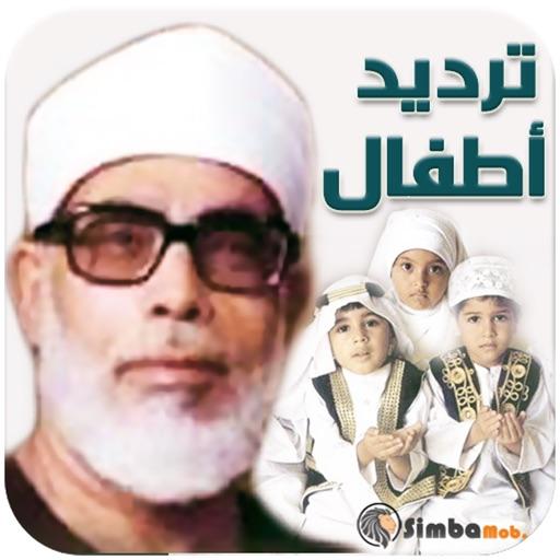 القرآن المعلم للأطفال الحصري