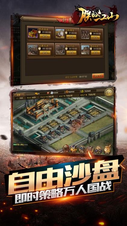 朕的江山-三国城战演义竞技策略手游 screenshot-4