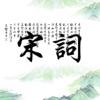 宋词三百首高清精校离线收藏版HD