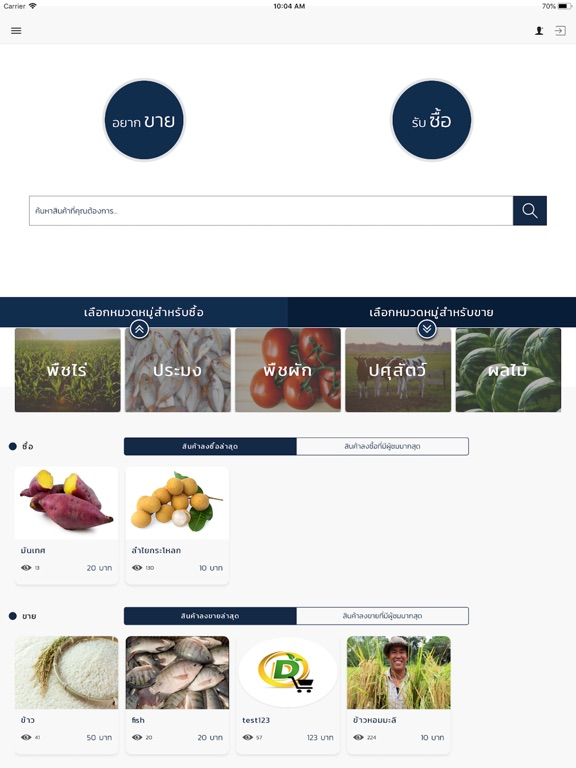 Image of AgriMarket: Agriculture Market for iPad