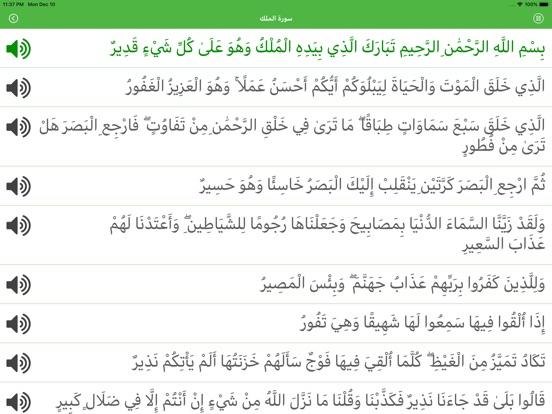 تسميع القران الكريم بالصوت screenshot 6