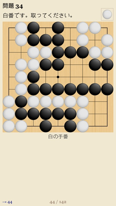 SmartGo Player 碁ソフト screenshot1