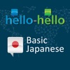Learn Japanese Vocabulary (HH)