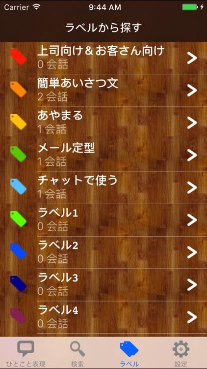 持ち歩き!ひとこと中国語会話600 screenshot-4
