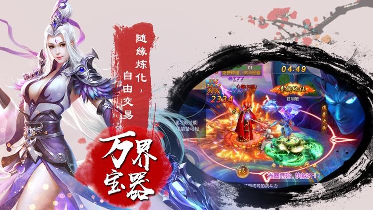 万界修仙诀-热血修仙侠挂机手游 screenshot-3