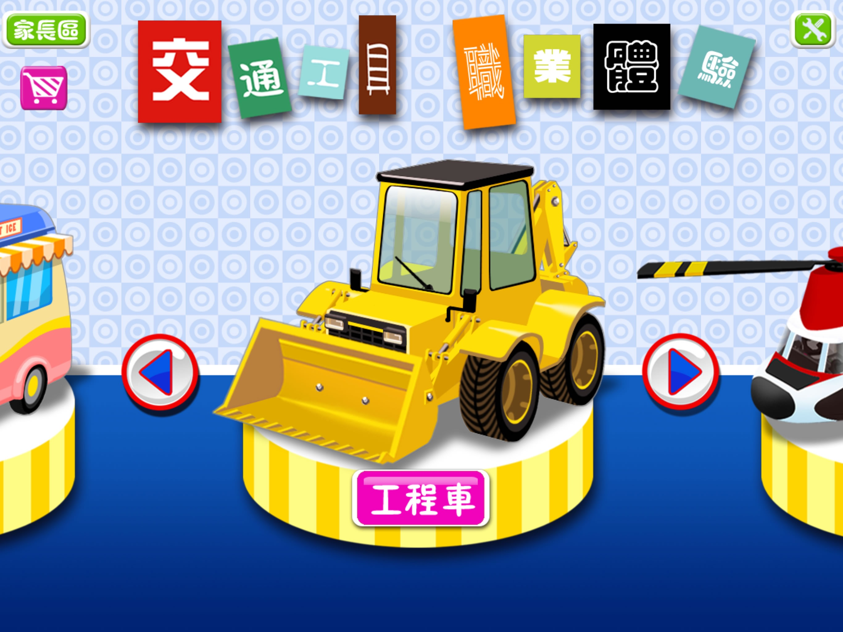 Transport Puzzle Game for Kids-宝宝交通工具拼图游戏: 巴士和挖掘机等