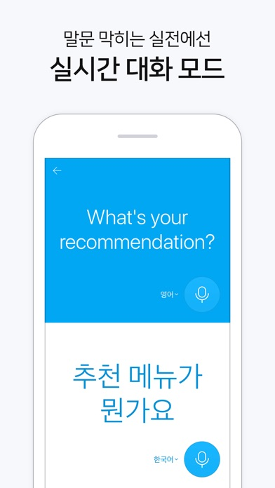 Papago 통역/번역 - 네이버 파파고 for Windows