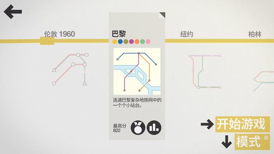 迷你地铁-3