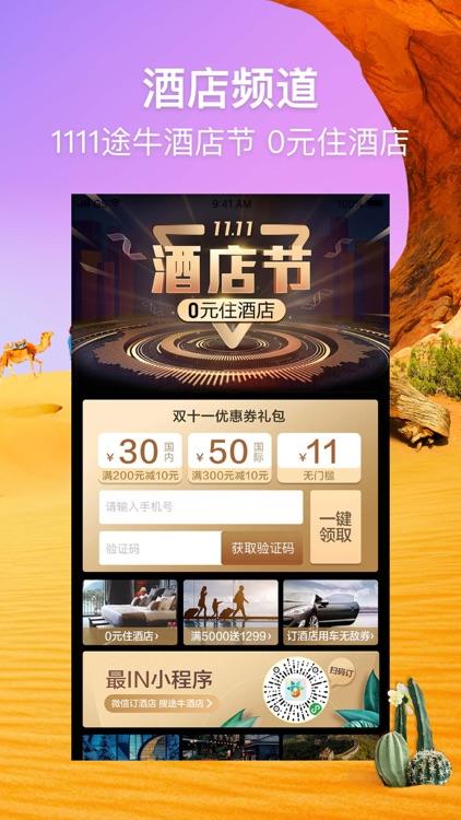 途牛旅游PRO-让旅游更简单 screenshot-4